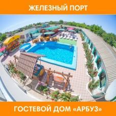 """Железный порт, гостевой дом """"АРБУЗ"""""""