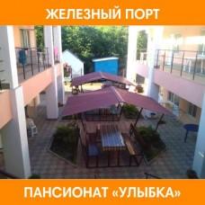 """Железный порт, пансионат """"УЛЫБКА"""""""