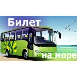 ВИТЕБСК - ОДЕССА - ВИТЕБСК
