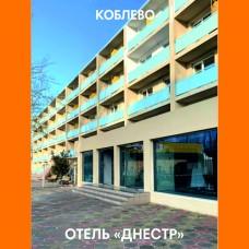 Коблево,  отель «ДНЕСТР»